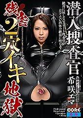 潜入捜査官 残虐2穴イキ地獄 希咲エマ CORE [DVD]