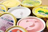 【送料込】沖縄のブルーシールアイス「ハッピー沖縄リトルチョイス」130ml×6個入