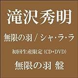 無限の羽/シャ・ラ・ラ【初回生産限定〈無限の羽盤〉】(DVD付)