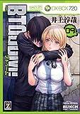 BTOOOM!  9 (バンチコミックス)