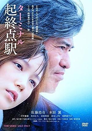 起終点駅 ターミナル [DVD]