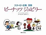 ピーナッツ ジュビリー 漫画スヌーピーの25年 <スヌーピー全集 別巻>