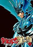 デビルマンサーガ 1 (ビッグコミックス)