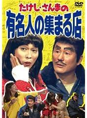 たけし・さんまの有名人の集まる店 [DVD]