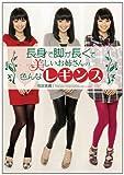 長身で脚が長くて美しいお姉さんの色んなレギンス 【SNFDM-210】 [DVD]