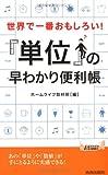 世界で一番おもしろい!「単位」の早わかり便利帳 (青春新書PLAY BOOKS)