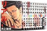 REAL (リアル) コミック 1-12巻 セット (ヤングジャンプコミックス)
