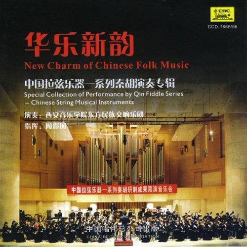 New Charm of Chinese Folk Music: String Instruments (Hua Yue Xin Yun: Zhong Guo La Xian Yue Qi)