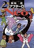 アフター0 Neo(2) (ビッグコミックス)