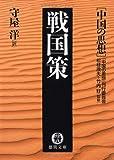 戦国策―中国の思想 (徳間文庫)