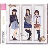 キンモクセイ 【AKB48 チームサプライズ】 ホール限定ver 重力シンパシー公演M9 [CD+DVD]