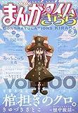 まんがタイムきらら 2012年 03月号 [雑誌]