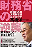 2013年の安倍政権の政治経済・社会情勢の動きを振り返る2:所得税・法人税の減収の要因