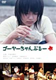 ゴーヤーちゃんぷるー [DVD]