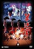 草迷宮[DVD]