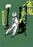 雀鬼くずれ (角川文庫 あ 4-7)
