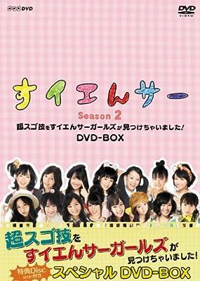 すイエんサー Season2 超スゴ技をすイエんサーガールズが見つけちゃいました! DVD-BOX