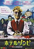 ホテルゾンビ [DVD]