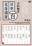 太田和彦の日本百名居酒屋 第七巻[DVD]