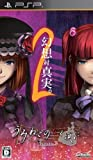 Umineko no Naku Koro ni Portable 2 [Japan Import] by ALCHEMIST