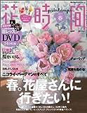 花時間 2011年 04月号 [雑誌]