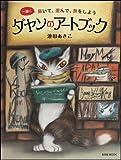 ダヤンのアートブック (玄光社MOOK)
