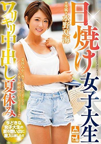 日焼け女子大生ワリキリ中出し夏休み 水野夏海 本中 [DVD]