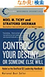 Control Your Destiny or Someone Else Will (Collins Business Essentials)