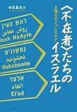 「不在者」たちのイスラエル―占領文化とパレスチナ