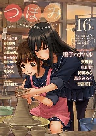 つぼみ VOL.16 (まんがタイムKRコミックス GLシリーズ)