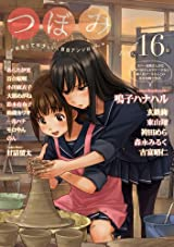 鳴子ハナハルによる陶芸女子の百合漫画が好評な「つぼみ VOL.16」