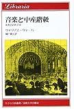 音楽と中産階級―演奏会の社会史 (りぶらりあ選書)