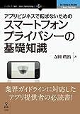 アプリビジネスで転ばないためのスマートフォンプライバシーの基礎知識 Next Publishing (NextPublishing)