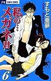 私の…メガネ君(6) (フラワーコミックス)