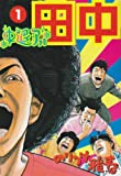 中退アフロ田中 1 (ビッグコミックス)