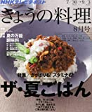 NHK きょうの料理 2012年 08月号 [雑誌]