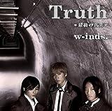 New World/Truth~最後の真実~(初回盤B)