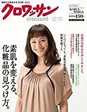 クロワッサン 2010年 12/10号 [雑誌]