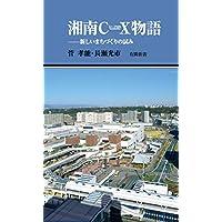 湘南C-X物語: 新しいまちづくりの試み (有隣新書)