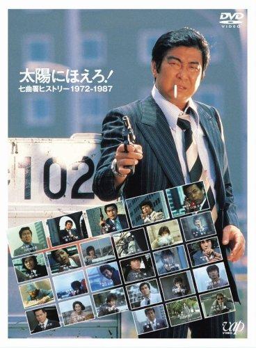 太陽にほえろ!誕生35周年記念DVD 太陽にほえろ!七曲署ヒストリー 1972-1987 オープニング・タイトル+全予告編コレクション