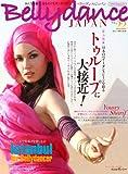 Belly dance JAPAN(ベリーダンス・ジャパン)Vol.22 (おんなを磨く、女を上げるダンスマガジン)