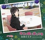 TVアニメ「アマガミSS」エンディングテーマ1 キミの瞳に恋してる(通常盤)