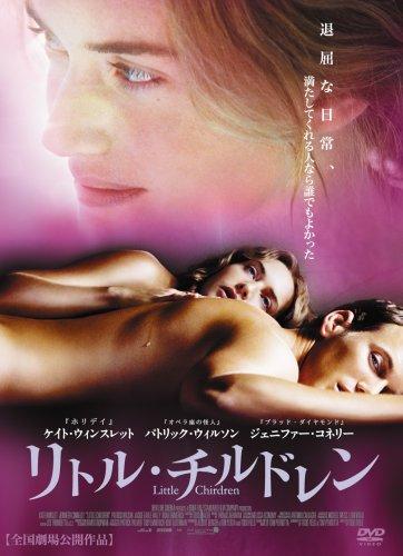 リトル・チルドレン [DVD]