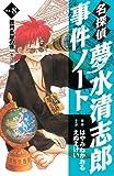 名探偵夢水清志郎事件ノート VOL.8 (KCデラックス)