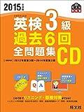 2015年度版 英検3級 過去6回全問題集CD (旺文社英検書)