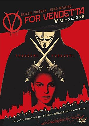 V フォー・ヴェンデッタ [DVD]