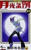 月光条例 24 (少年サンデーコミックス)