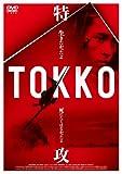 TOKKO-���U- [DVD]