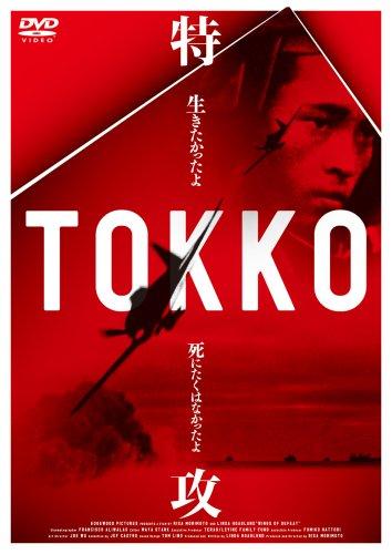 TOKKO-特攻- [DVD]