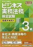 ビジネス実務法務検定試験3級公式テキスト〈2015年度版〉